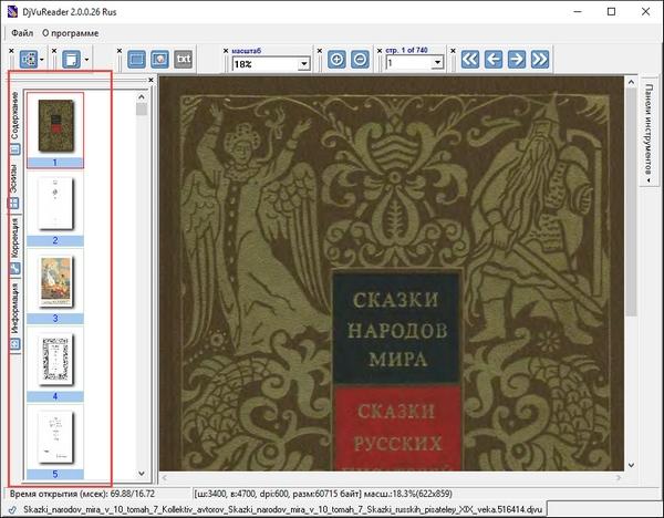 Миниатюры страниц в DjVu Reader