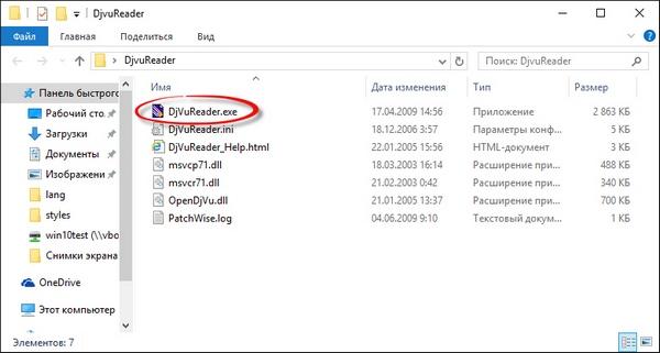 Скачать бесплатно windjview 2. 1 на русском языке.