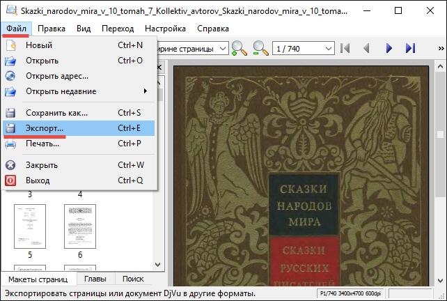 Программа преобразования djvu в word скачать бесплатно на русском