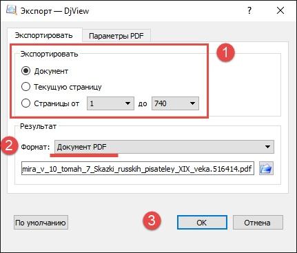 Как продувать Djvu на PDF