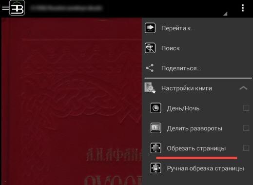 Аудиокниги Для Андроид Торрент